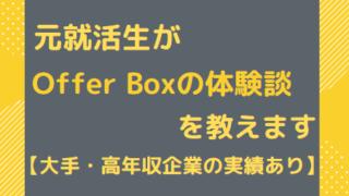 kutikomi-offerbox