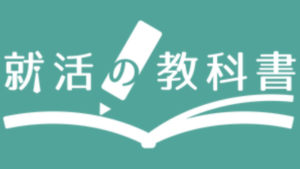 就活の教科書